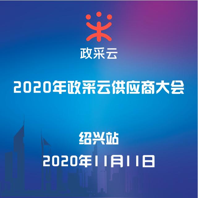 """""""将者将来·2020年政采云供应商大会-绍兴站""""培训会名额2名"""