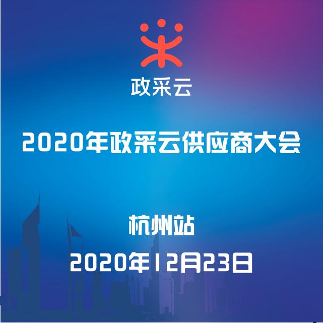 """""""将者将来·2020年政采云供应商大会-杭州站""""培训会名额2名"""