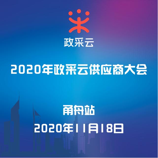 """""""将者将来·2020年政采云供应商大会-甬舟站""""培训会名额2名"""