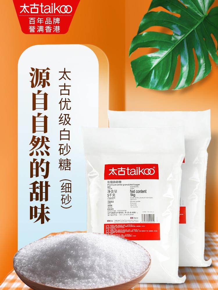 太古白砂糖5kg原装优级细砂糖幼砂糖优质西点烘焙原料大袋商用