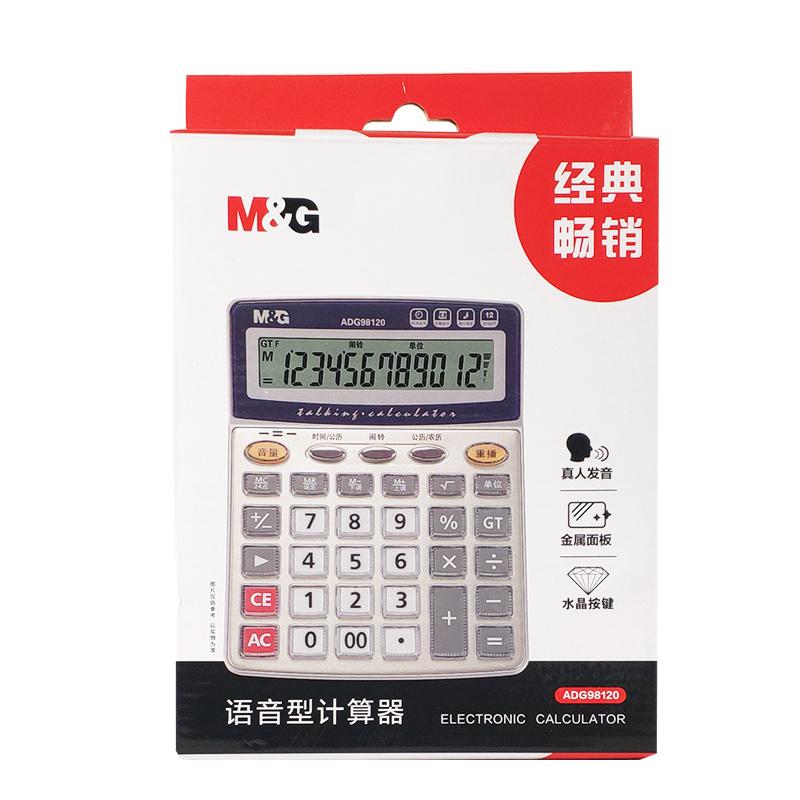 晨光/M&G ADG98120电子计算器 1只