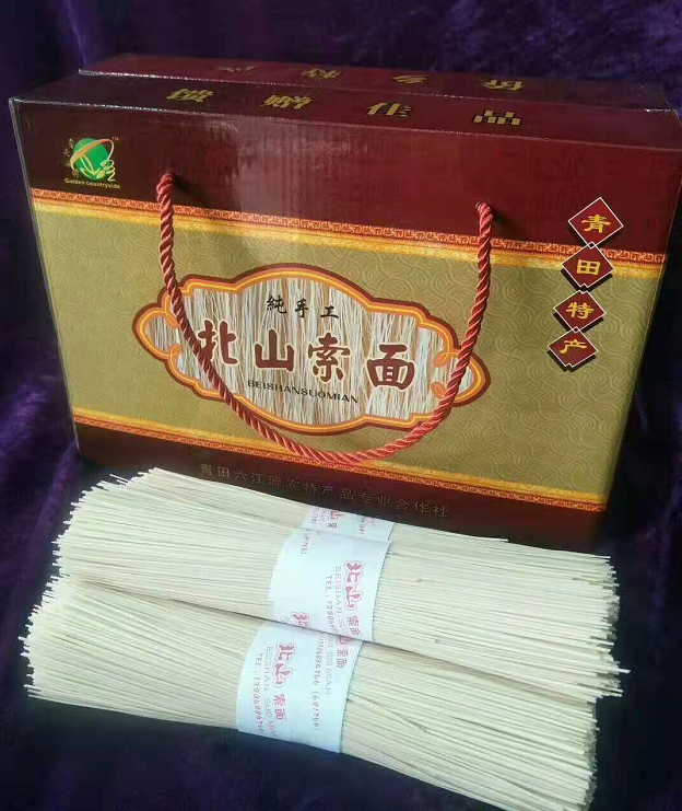 北山索面2800g特产礼盒