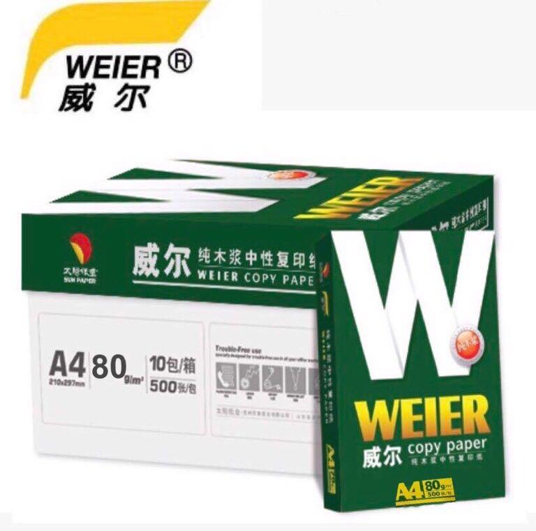 太阳威尔A4 80g复印纸   整箱5包起售