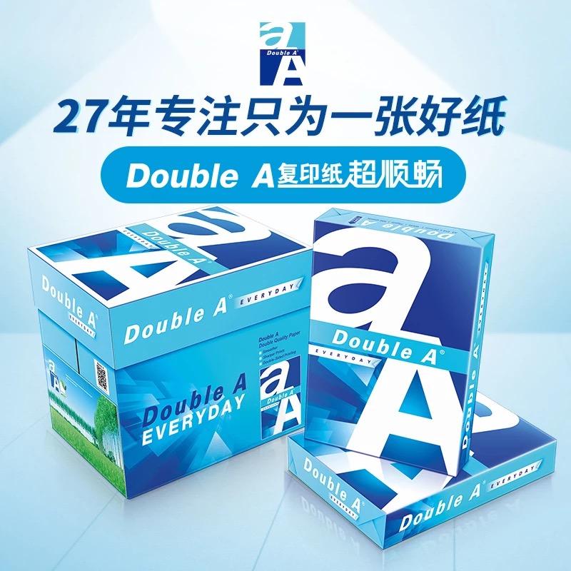 达伯埃/Double A 复印纸A3 80g  整箱5包起售